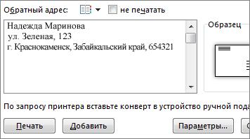 """Поле """"Обратный адрес"""""""