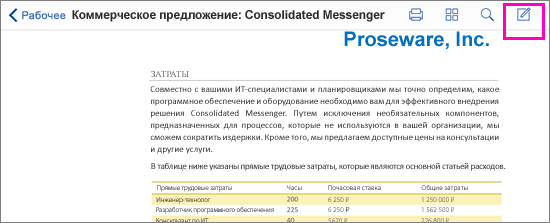 Инструмент разметки PDF-файла