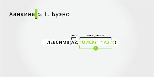 Формула для разделения имени, фамилии и двух инициалов