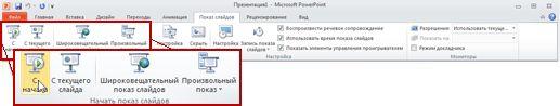 """Вкладка """"Показ слайдов"""" в приложении PowerPoint2010, группа """"Начать показ слайдов"""""""