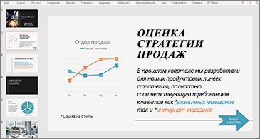 Презентация со слайдом, содержащим диаграмму и текст с двумя гиперссылками