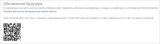 Сообщение об обновлении браузера