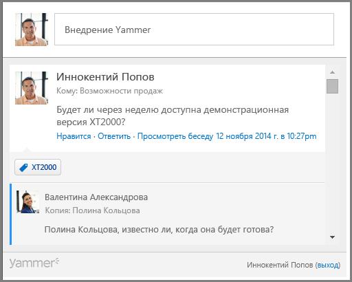 Снимок экрана внедрения Yammer