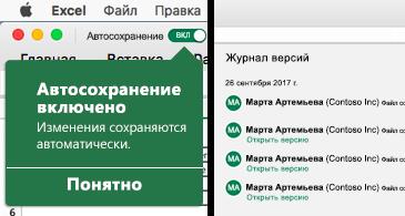 """Лента Excel с подсказкой для функции """"Автосохранение"""" слева и список журнала версий справа"""