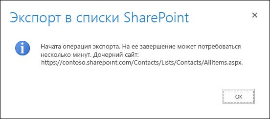 Снимок экрана: окно экспорта в списки SharePoint с сообщением и кнопкой OK
