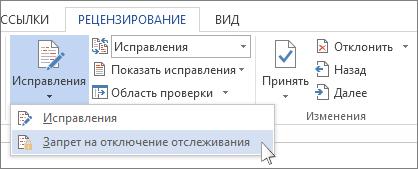 """Команда """"Блокировать регистрацию"""" в меню """"Регистрация изменений"""""""