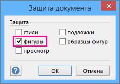 """Элемент """"Фигуры"""" выбран в окне защиты документа в Visio2016"""