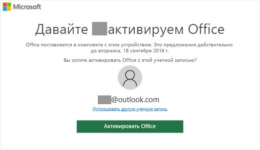"""Экран """"Давайте активируем Office"""" с указанием того, что набор Office предварительно установлен на этом устройстве"""