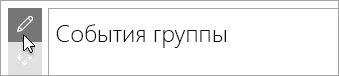 Изменение веб-частей Microsoft Forms.