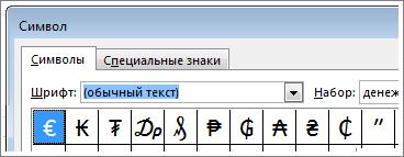 """Диалоговое окно """"Символ"""" в Word"""