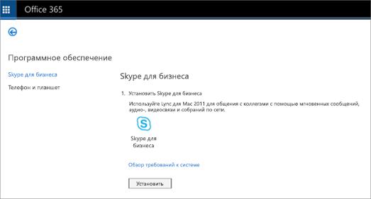 Страница установки, отображаемая для плана Skype для бизнеса Online