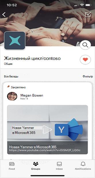 Заголовок группы в Yammer на мобильном телефоне с красным червем