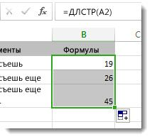 Ввод нескольких функций ДЛСТР на листе