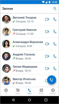 "Снимок экрана: запуск вызова на вкладке ""звонки"" в Kaizala"