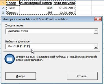 Импорт в список SharePoint
