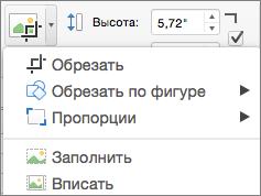 """Меню """"Обрезка"""" в PPT для Mac"""