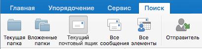 """Кнопка """"Из текущего почтового ящика"""" на вкладке """"Поиск"""""""