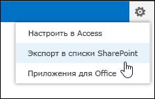 """Команда """"Экспорт в списки SharePoint"""" в меню с изображением шестеренки """"Параметры"""""""