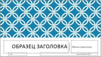 """Макет титульного слайда темы """"Интеграл"""" в PowerPoint"""