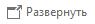 """В области чтения Outlook щелкните значок """"Развернуть"""" в верхней части сообщения, чтобы отобразить вкладку """"Вставка""""."""