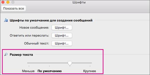 Переместите ползунок влево или вправо, чтобы изменить размер текста