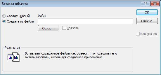 В окне вставки объекта установлен переключатель 'Создать из файла'