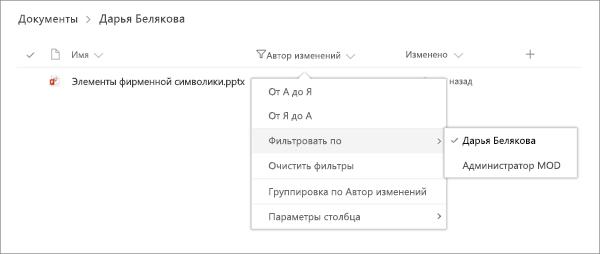 Область фильтра с выбранными параметрами заголовка столбца