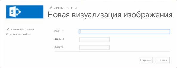 Снимок экрана: имя представления изображения