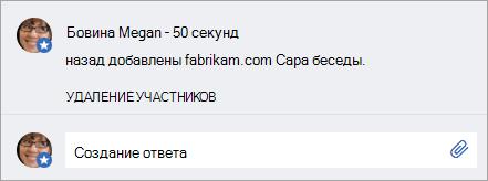 Внешний пользователь, добавленный в беседу
