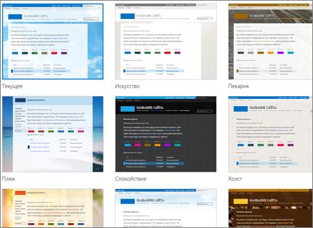 Страница SharePoint Online, на которой видны изображения шаблонов сайта