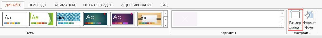 """На вкладке """"Дизайн"""" в группе """"Настроить"""" нажмите кнопку """"Размер слайда""""."""