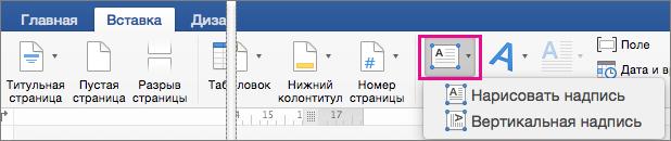 """Кнопка """"Текстовое поле"""", выделенная на вкладке """"Вставка"""""""