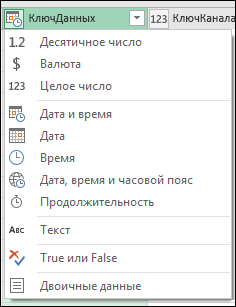 Power Query: индикатор типа столбца в заголовках столбцов в окне предварительного просмотра редактора запросов
