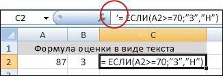 Апостроф отключает формулу.