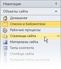 Сайт в SharePoint Designer 2010