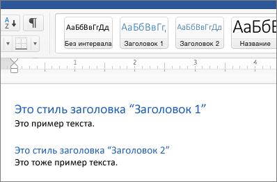 """Примеры стилей """"Заголовок1"""" и """"Заголовок2"""" в документе"""