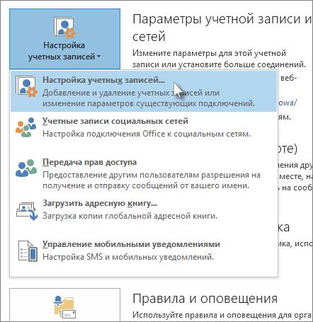 "Выберите ""Файл"" > ""Параметры учетной записи"" > ""Параметры учетной записи""."
