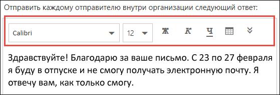 Outlook в Интернете: автоматические ответы на сообщения