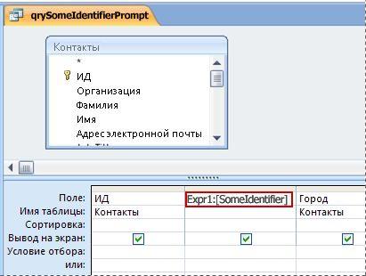 Запрос с выражением, которое вызывает появление диалогового окна «Введите значение параметра»