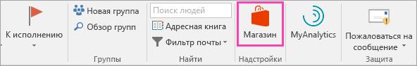 "Снимок экрана: кнопка ""Магазин"""