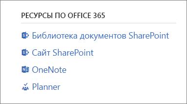 Ресурсы Office365