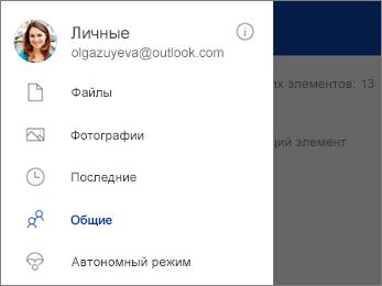 Общее представление в OneDrive