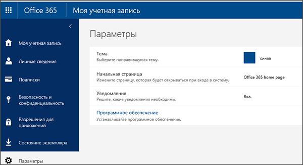 Страница параметров Office365