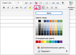 Палитра для шрифта в Outlook для Mac