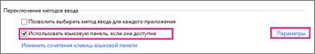 Переключение метода ввода для Office2016 в Windows8