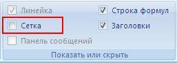 """Флажок """"Линии сетки"""" в группе """"Показать/скрыть"""""""