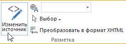 """Команда """"Изменить источник"""" на общедоступном веб-сайте SharePoint Online"""