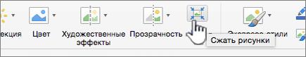 На вкладке Рисунок нажмите кнопку Сжатие рисунков.