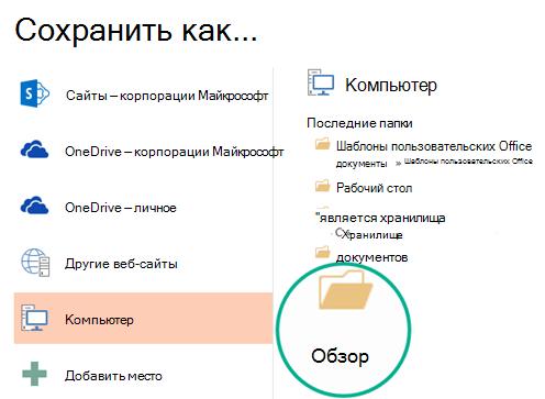 """Нажмите кнопку Обзор в нижней части области, чтобы открыть диалоговое окно """"Сохранить как"""""""