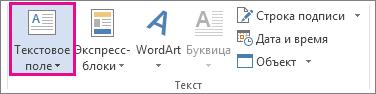 """Кнопка """"Надпись"""" на вкладке """"Вставка"""""""